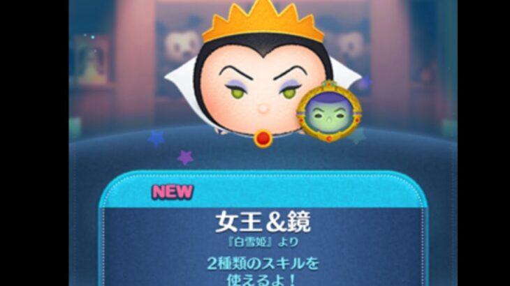 【ツムツム】神引き王女&鏡はえぐい!【プレミアムガチャ】