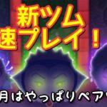 【ツムツムライブ】3月新ツム最速プレイライブ!強いのか!??【どんなスキル??】