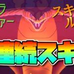 【ツムツム】コブラジャファー7連続スキル!