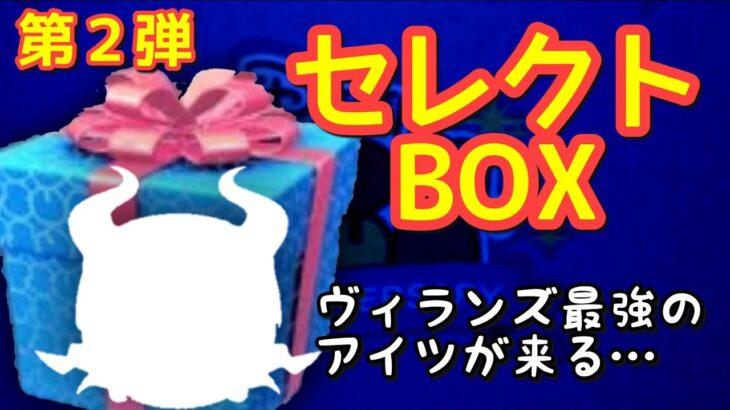 【ツムツム】セレクトボックス第2弾にヤツが来る!!準備を!【オブザイヤーのあいつ】