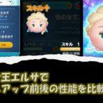 【ツムツム】雪の女王エルサのスキルアップ前後を比較!