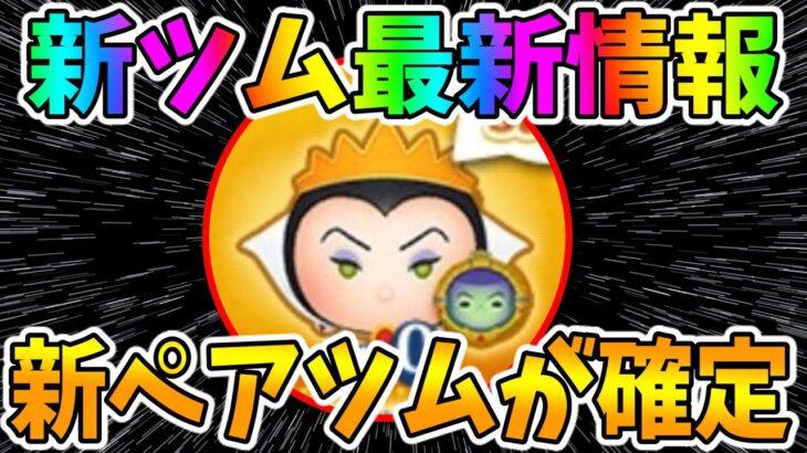 【新ツム最新情報】新ペアツム確定!女王&鏡が超楽しみ!