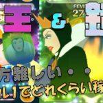 【ツムツム】女王&鏡(スキル1)でどれくらい稼げる?!(ゲーム下手女子)