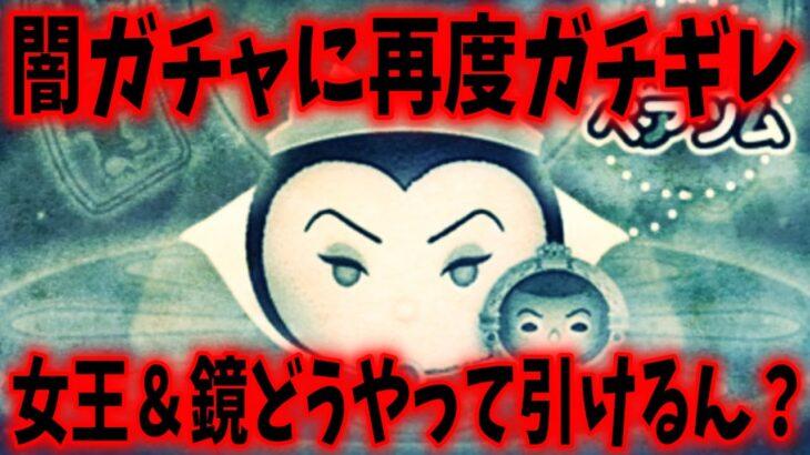 【闇ガチャ】ガチギレ!どうやって引けるん?コレ【女王&鏡】