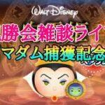 女王&鏡ゲット記念祝勝会ツムツム雑談LIVE