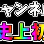 【ツムツム】チャンネル史上初の出来事!