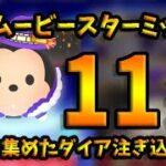 【ツムツムランド】ムービースターミッキー11連!必死に集めたダイア使います!!