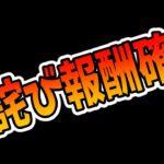 【ツムツム】プレイできないバグのお詫び報酬キタ!!!!!!!