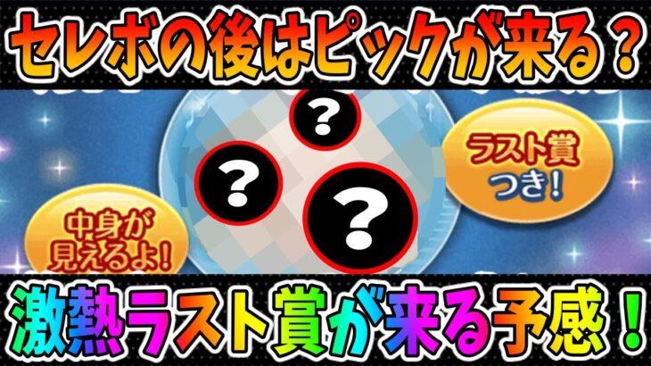【セレボの後にピック来る?】超激熱ラスト賞の予感!!