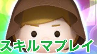 ジェダイルークスキルマリクエスト動画【ツムツム】