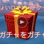 【ツムツム】50万ちょいコイン+チケット2枚ガチャ19連引き(無課金)