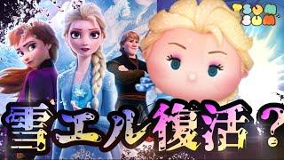 【ツムツム】最強ツム、雪の女王エルサ復活!?
