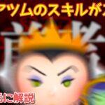 【ツムツム】新ペアツム「女王&鏡」のスキルがヤバイ【鏡の爆発力】