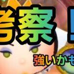 【ツムツム】女王&鏡の強さを考察!!