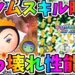 【新ツムスキル映像】ぶっ壊れツム爆誕ww女王&鏡が超強いぞ!!