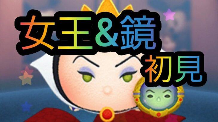 【ツムツム】女王&鏡 初見プレイ