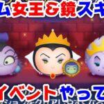【ツムツム】新ツム女王&鏡スキルマにしてイベントやる【雑談】