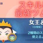 【ツムツム】新ツム女王&鏡を初心者が頑張ってプレイする!ツムが強すぎる!!