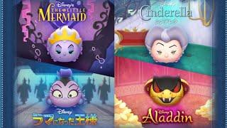 「ツムツム x Tsum Tsum」3月確率UP~ 海の魔女アースラ  VS  イズマ VS コブラジャファー VS トレメイン夫人