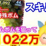 【ツムツム】フラワーティンク チャーム (スキル1) 1022万 スコア!