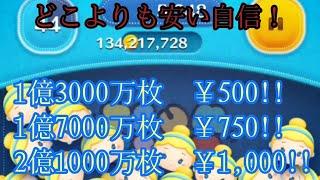 【ツムツム チート】貴方も今すぐにツムツムのコイン1億枚を獲得出来ます!