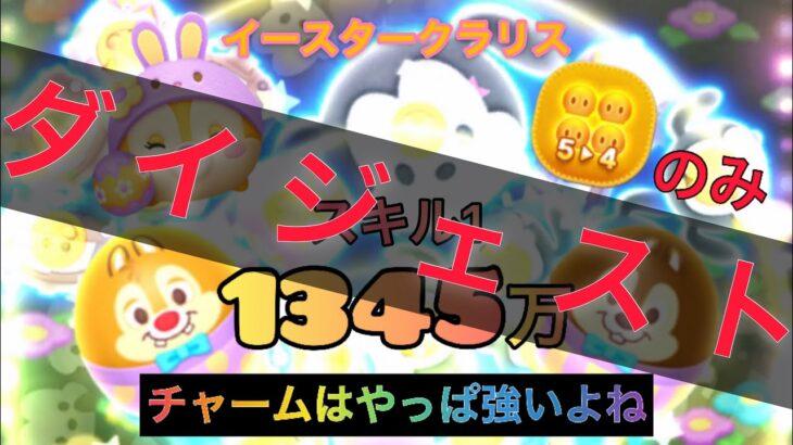 【ツムツム 超ショート】イースタークラリス スキル1 5→4のみ 1345万!