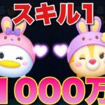 【ツムツム】イースターデイジー&クラリスどちらもスキル1で1000万!