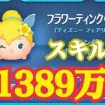【ツムツム】フラワーティンク スキル1で1389万
