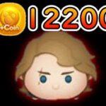 【ツムツム】アナキン素コイン12200枚