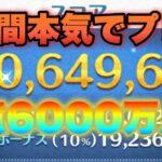 【ツムツム】シンデレラ1時間本気のプレイで2億6000万点!!1回目 Cinderella 1 hour serious play 260 million score!!
