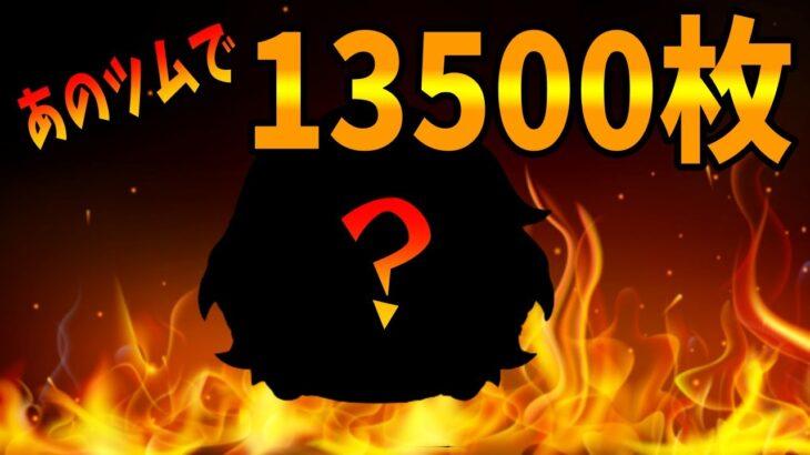 【ツムツム】あのツムで13500枚!