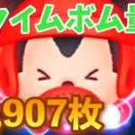 【ツムツム】ラグビーミッキー 素15,907枚