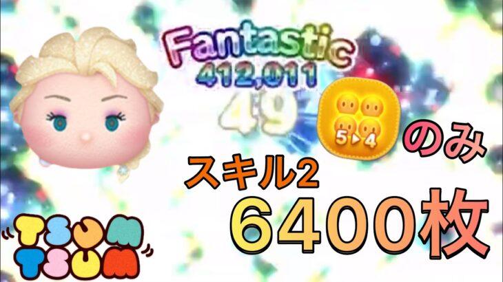 【ツムツム】雪エル スキル2 5▸4のみ 6400枚!