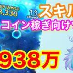 【ツムツム】シスー (スキル2) 938万スコア!