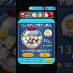 【ツムツム】ピックアップガチャ完売の報告【朗報】(2021.04.24)
