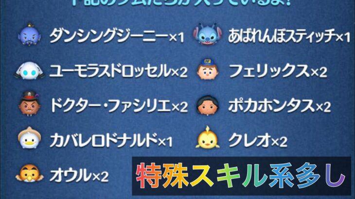 【ツムツム】ピックアップガチャ完売&内容 2021/04/14