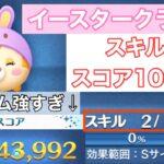 【ツムツム】イースタークラリス スキル2でもスコア1000万越え!やっぱりチャームツムは強い!!!