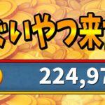 【ツムツム】22万コイン超えのヤバいやつキターwww
