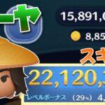 【ツムツム】ラーヤ 2200万 スキル6
