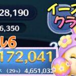 【ツムツム】イースタークラリス 2200万 スキル6
