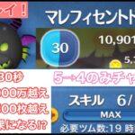 【ツムツム】マレドラ!久しぶりのプレイでもコイン大量!スコア2300万越え!5→4のみ!極めたい!!!
