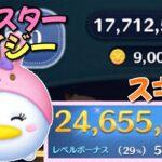 【ツムツム】イースターデイジー 2400万 スキル6