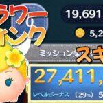【ツムツム】フラワーティンク 2700万 スキル6