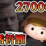 【復活祈願】ジェダイ27000枚!
