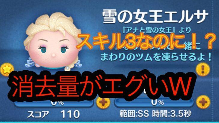 雪の女王エルサスキル3 【ツムツム】