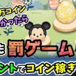 【ツムツム】イベントで罰ゲーム!今月も平均1万コイン稼げないと罰ゲーム!!#3