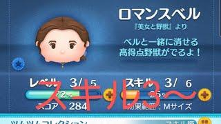 ブルー動画【ツムツム】343【今日のツム70】