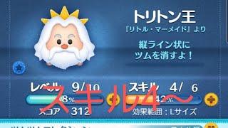 ブルー動画【ツムツム】346【今日のツム73】