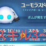 ブルー動画【ツムツム】347【今日のツム74】