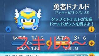 ブルー動画【ツムツム】349【今日のツム75】